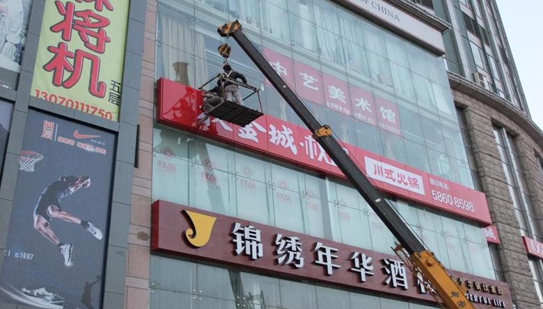 锦绣年华酒店
