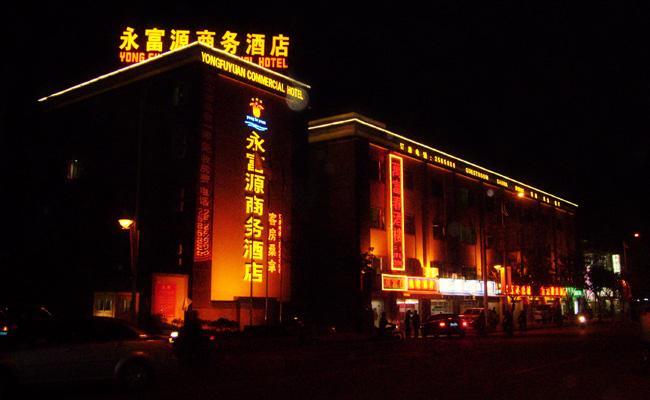 永富源商务酒店