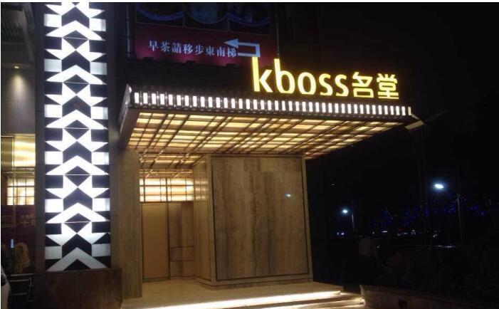 Kboss名堂