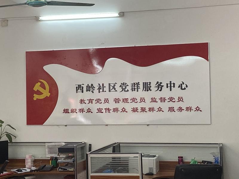 西岭社区党建